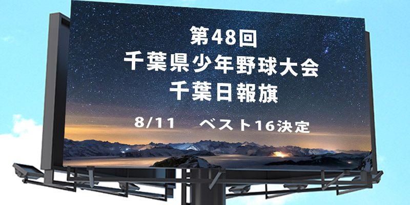 千葉県少年野球大会 千葉日報杯 8月11日 画像