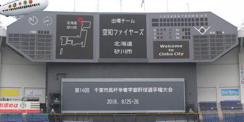 北海道 空知ファイヤーズ 画像