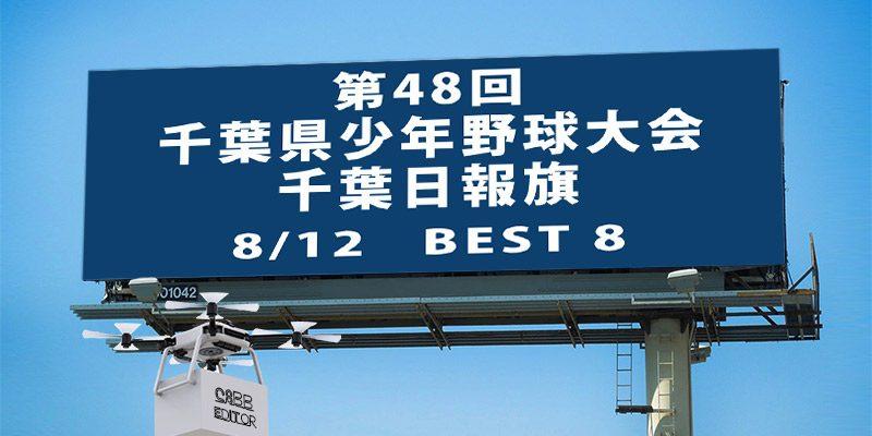 千葉県少年野球連盟 千葉日報杯 8月12日 画像