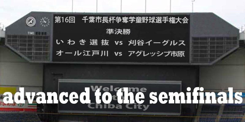 第16回 千葉市長杯争奪学童野球選手権大会 準決勝記事 トップアイキャッチ画像