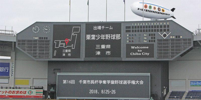 三重県 栗葉少年野球部 画像