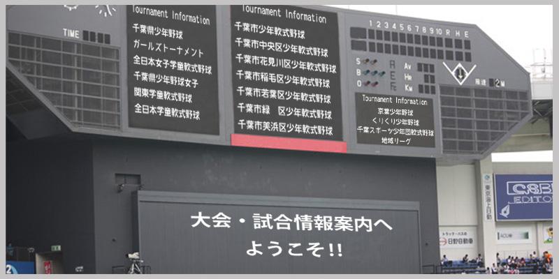 大会・試合インフォメーション