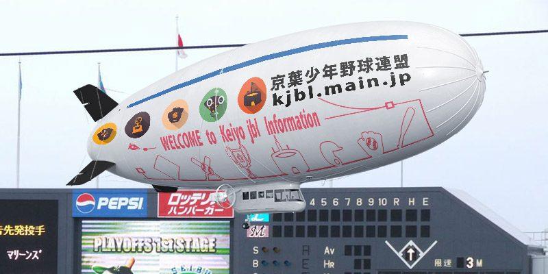 京葉少年野球連盟-紹介 画像