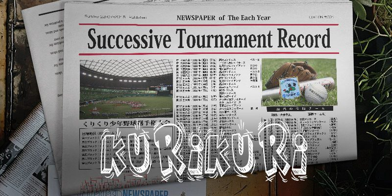 京葉少年野球連盟 くりくり少年野球選手権大会 歴代記録 画像