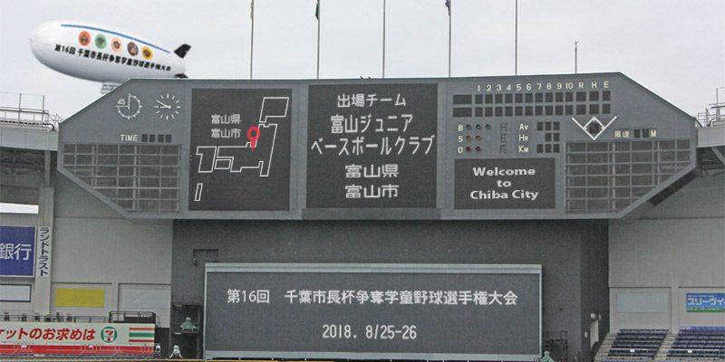 富山市 富山ジュニアベースボールクラブ 画像