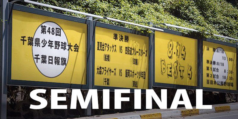 2018-千葉日報杯 8-14-準決勝 アイキャッチ画像