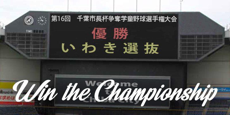 第16回 千葉市長杯争奪学童野球選手権大会 優勝 トップアイキャッチ画像