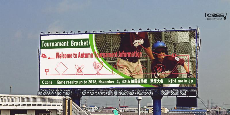 京葉少年野球連盟 第42回 秋季大会 11月4日 Cゾーンの画像