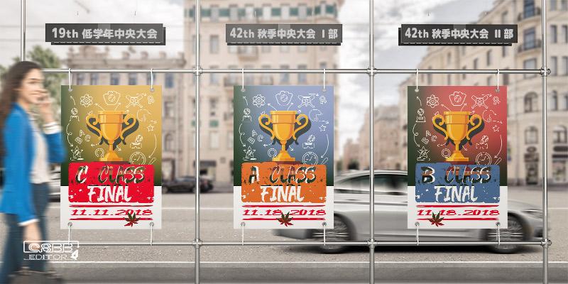 千葉市少年軟式野球協会 第42回 秋季中央大会 11月4日 トップ画像