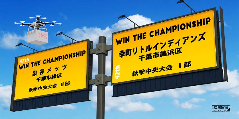 千葉市少年軟式野球協会 第42回 秋季中央大会 11月18日 アイキャッチ画像