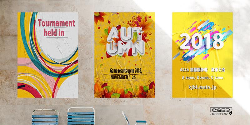 11-25 第42回 加藤旗争奪 秋季大会 画像