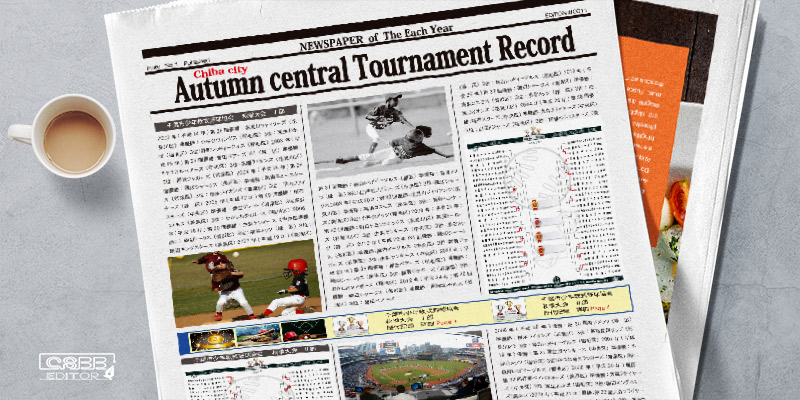 千葉市少年軟式野球協会 秋季中央大会 大会歴代記録