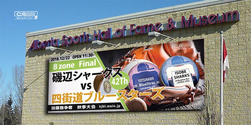 12-16 第42回 加藤旗争奪 秋季大会 Bゾーン画像