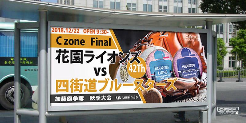 12-16 第42回 加藤旗争奪 秋季大会 Cゾーン画像