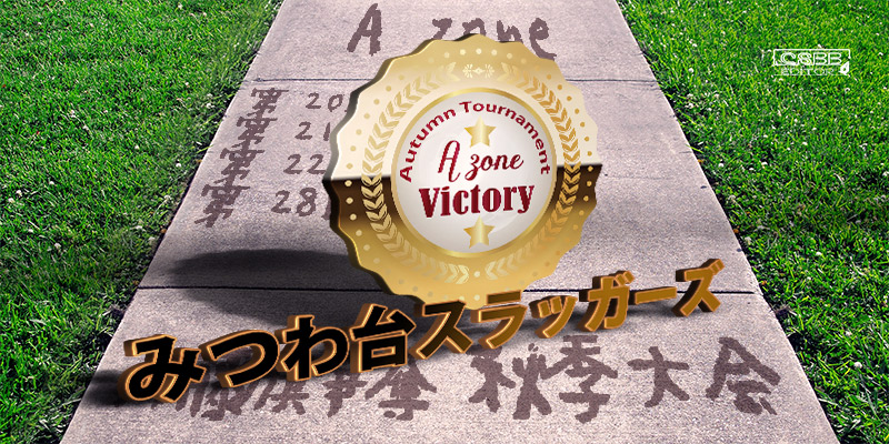 京葉少年野球連盟 秋季大会 歴代記録 Aゾーン みつわ台スラッガーズ