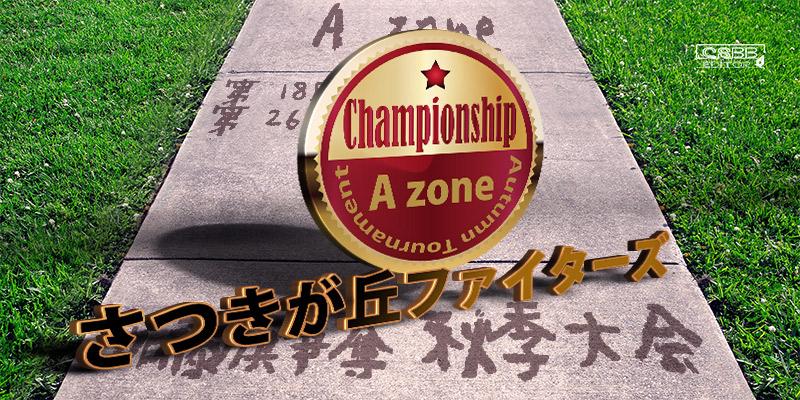 京葉少年野球連盟 秋季大会 歴代記録 Aゾーン さつきが丘ファイターズ