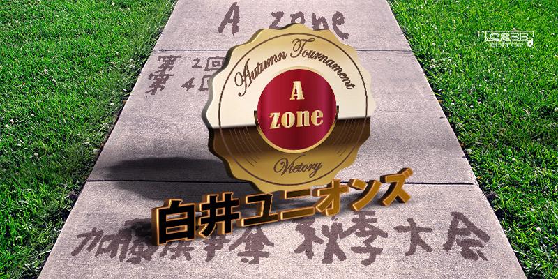 京葉少年野球連盟 秋季大会 歴代記録 Aゾーン 白井ユニオンズ