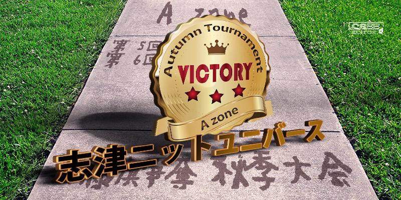 京葉少年野球連盟 秋季大会 歴代記録 Aゾーン 志津ユニットバース