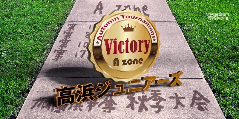 京葉少年野球連盟 秋季大会 歴代記録 Aゾーン 高浜ジュニアーズ