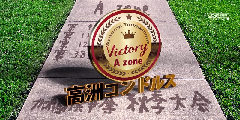 京葉少年野球連盟 秋季大会 歴代記録 Aゾーン 高洲コンドルス