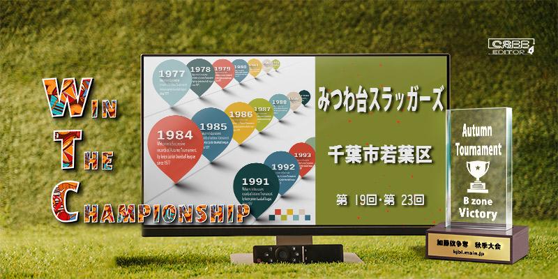 京葉少年野球連盟 秋季大会 歴代記録 Bゾーン みつわ台スラッガーズ