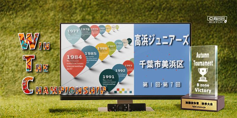 京葉少年野球連盟 秋季大会 歴代記録 Bゾーン 高浜ジュニアーズ