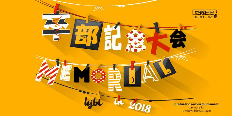2019-02-17 京葉少年野球連盟 第37回卒部記念大会