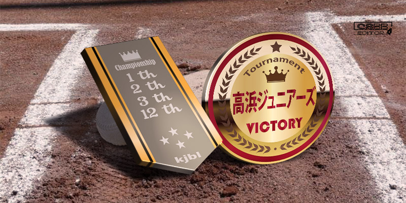 卒部記念大会 歴代記録 高浜ジュニアーズ