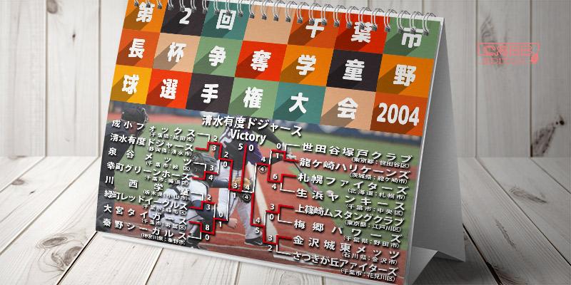 千葉市長杯争奪学童野球選手権大会 歴代記録 2004年 第2回大会